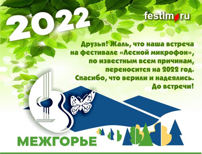 2022-perenos.png
